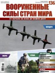 Вооруженные силы стран мира №136