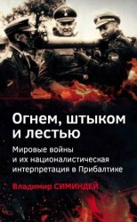 Огнем, штыком и лестью. Мировые войны и их националистическая интерпретация ...