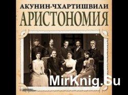Аристономия (Аудиокнига) (Нигде не купишь 2014)