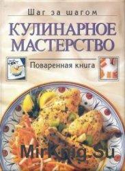 Кулинарное мастерство. Поваренная книга