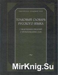 Толковый словарь русского языка с включением сведений о происхождении слов