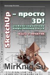 SketchUp - просто 3D! Учебник-справочник Google SketchUp v. 8.0 Pro (в 2-х  ...