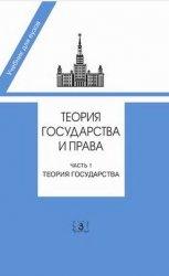 Теория государства и права. Учебник в двух частях