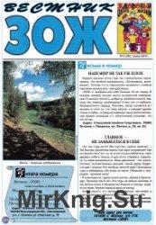 Вестник ЗОЖ №8 2016