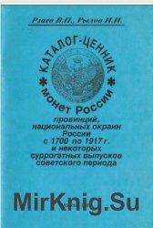 Каталог-ценник монет России