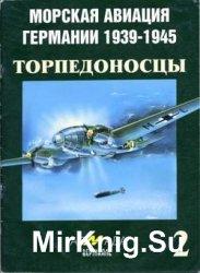 Морская авиация Германии 1939-1945. Торпедоносцы