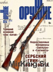 Оружие №4 2016