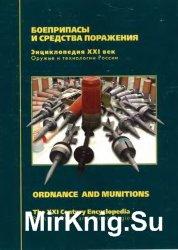 Боеприпасы и средства поражения / Ordnance and Munitions