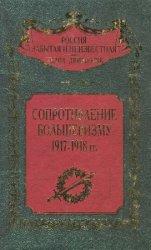 Сопротивление большевизму. 1917-1918 гг.