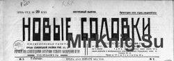 """Архив газеты """"Новые Соловки"""" за 1925, 1926, 1930 годы (128 номеров)"""