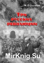 Три русских революции