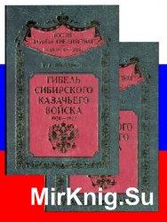 Гибель Сибирского казачьего войска: В 2-х кн. Кн.1-2