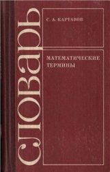 Математические термины. Справочно-библиографический словарь