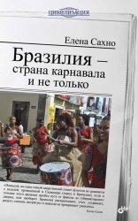 Бразилия — страна карнавала и не только