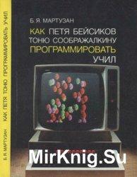 Как Петя Бейсиков Тоню Соображалкину программировать учил