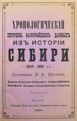 Хронологический перечень важнейших данных из истории Сибири 1032-1882 гг.