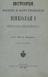 История жизни и царствования Николая I Императора Всероссийского. Том 1