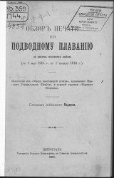 Обзор печати по подводному плаванию за восемь месяцев войны (с 1 мая 1915 г ...