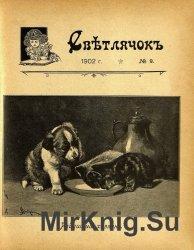 "Архив журнала ""Светлячок"" за 1902 год (24 номера)"