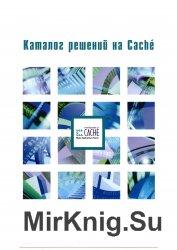 Каталог решений на Cache