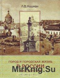 Город и городская жизнь в России XIX столетия: социальные и культурные аспе ...