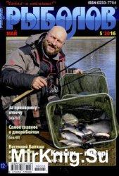Рыболов №5 2016