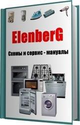 Elenberg. Схемы и сервис - мануалы