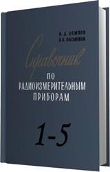 Справочник по радиоизмерительным приборам.Том 1-5