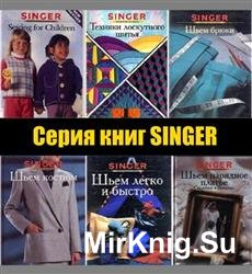 Серия  SINGER (6 книг)