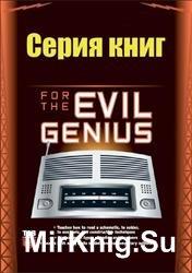 "Серия ""Evil Genius"" (23 книги)"