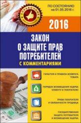 Закон о защите прав потребителей с комментариями по состоянию на 01.05.2016 ...
