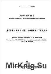 Справочник проектировщика промышленных сооружений. Деревянные конструкции
