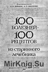 100 болезней - 100 рецептов из старинного лечебника