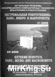 Экстремальная робототехника. Нано -, микро - и макророботы