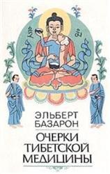 Очерки тибетской медицины