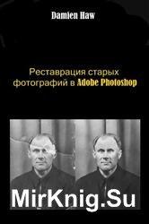 Реставрация старых фотографий в Adobe Photoshop