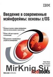 Введение в современные мейнфреймы: основы z/OS