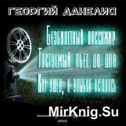 Истории режиссера (Аудиокнига)