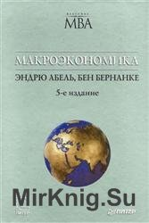 Макроэкономика (2010)