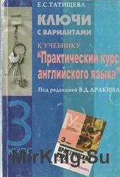 Ключи с вариантами к учебнику Практический курс английского языка 3 курс по ...