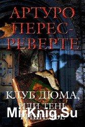 Клуб Дюма, или тень Ришелье (Аудиокнига), читает Клюквин А.