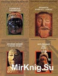 Исчезнувшие цивилизации. Книжная серия в 12 томах
