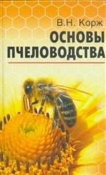 Основы пчеловодства (2008)