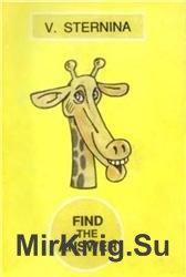 Найди ответ: Шутки, игры, загадки на английском языке