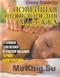 Новейшая энциклопедия массажа. Техники давления и растягивания. Точки напря ...