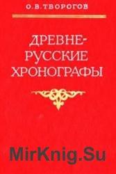 Древнерусские хронографы