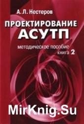 Проектирование АСУТП. Книга 2