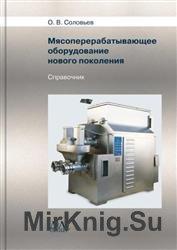 Мясоперерабатывающее оборудование нового поколения. Справочник