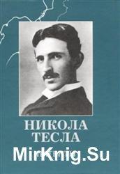 Никола Тесла. Патенты