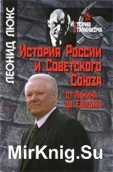 История России и Советского Союза. От Ленина до Ельцина